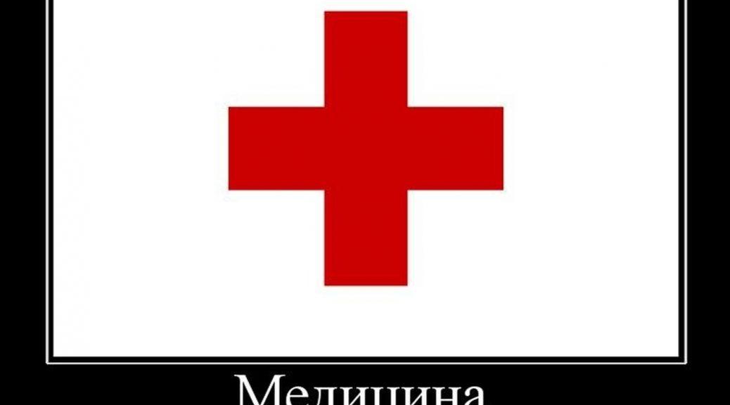 3847 1038x576 - Медицинский нежданчик